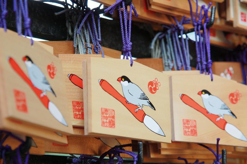 【文鳥絵馬】小野照崎神社へ行ってきました。