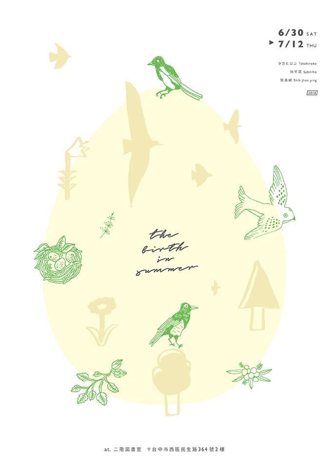 台日作家插畫聯展「夏卵日」