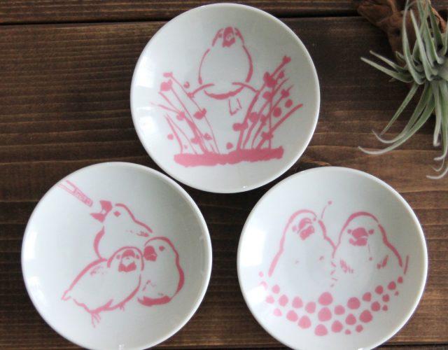 文鳥の成長を見守る豆皿