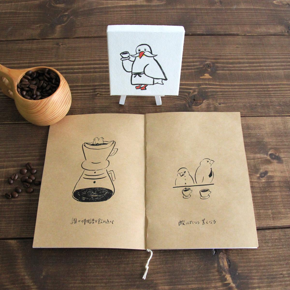コーヒーは宇宙