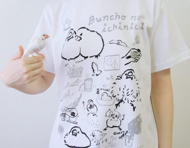 文鳥の一日Tシャツ