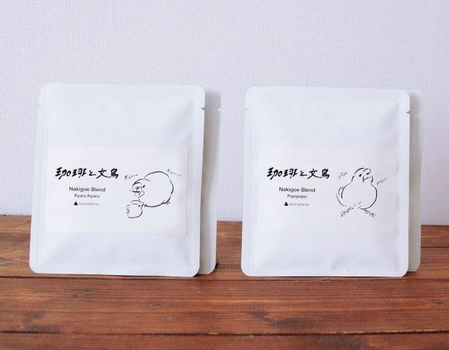 『珈琲と文鳥』キャルキャル・ピポポポ ドリップバッグ