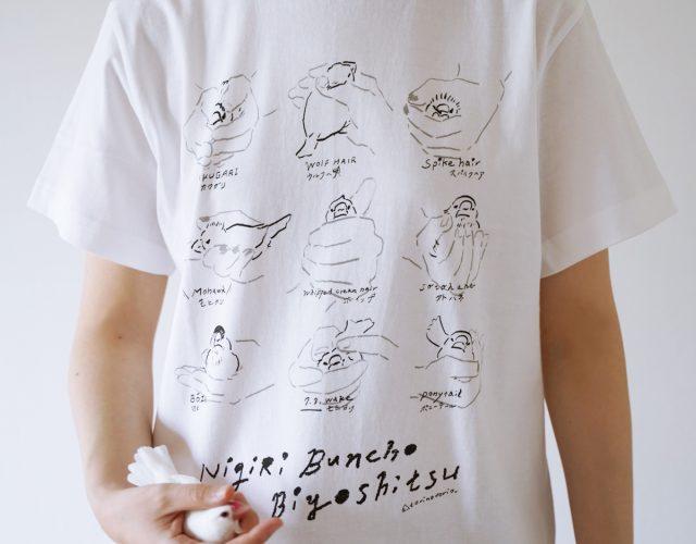 握り文鳥美容室Tシャツ